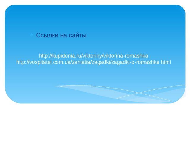 http://kupidonia.ru/viktoriny/viktorina-romashka http://vospitatel.com.ua/zan...