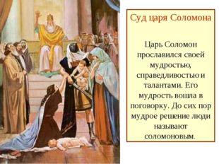 Суд царя Соломона Царь Соломон прославился своей мудростью, справедливостью и