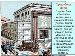 Храм бога Яхве В храме был установлен жертвенник и хранился Ковчег (ларец). В