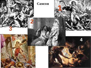 1 2 3 4 5 Самсон