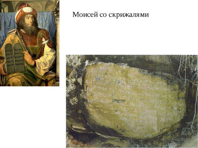 Моисей со скрижалями