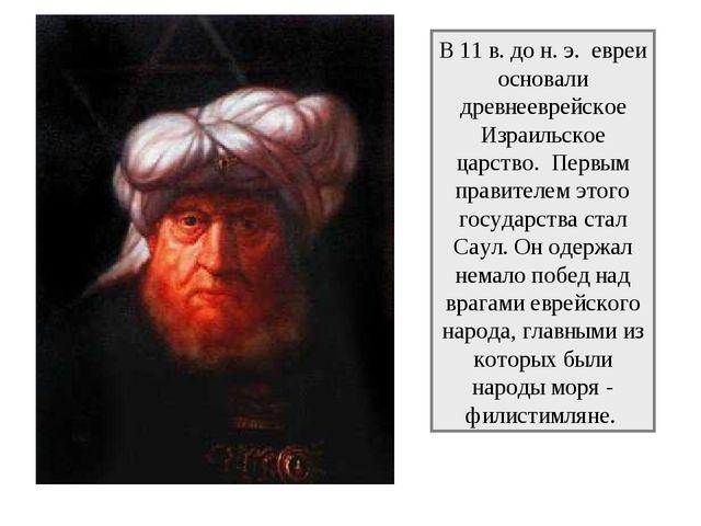 В 11 в. до н. э. евреи основали древнееврейское Израильское царство. Первым п...