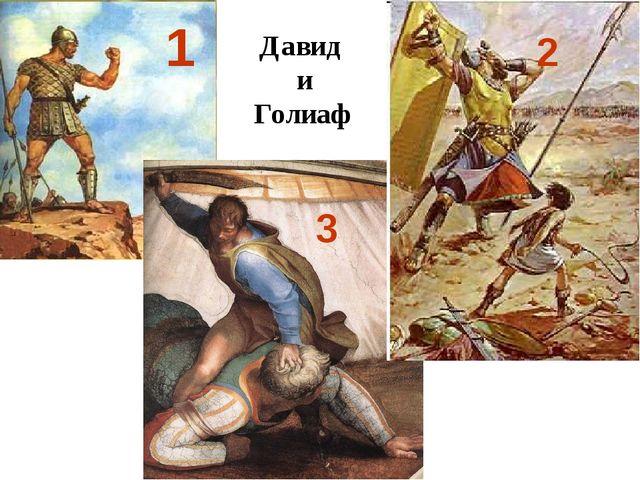 1 2 3 Давид и Голиаф