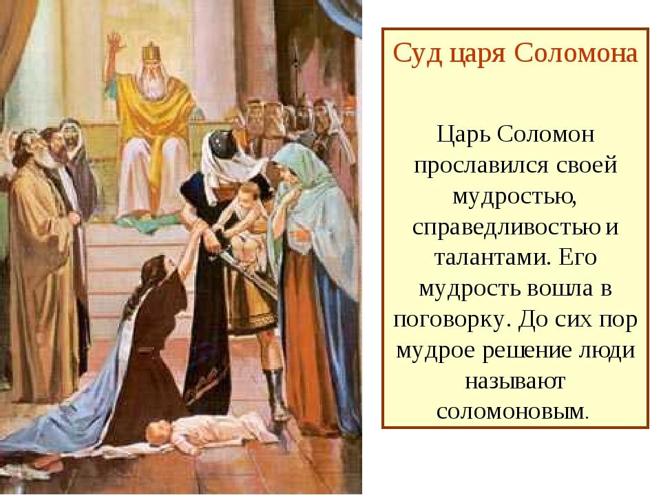 Суд царя Соломона Царь Соломон прославился своей мудростью, справедливостью и...