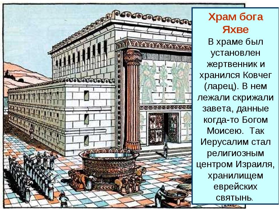 Храм бога Яхве В храме был установлен жертвенник и хранился Ковчег (ларец). В...