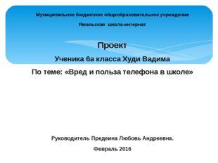 Муниципальное бюджетное общеобразовательное учреждение Ямальская школа-интерн
