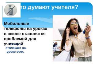 Телефон отвлекает на уроке всех. Что думают учителя? Мобильные телефоны на ур