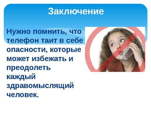 Нужно помнить, что телефон таит в себе опасности, которые может избежать и пр...