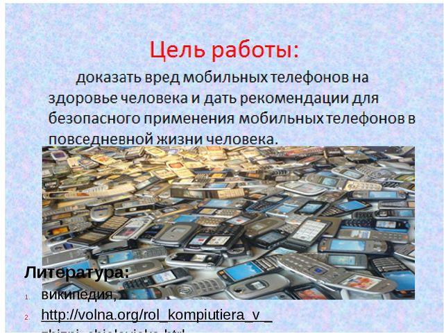 Литература: википедия, http://volna.org/rol_kompiutiera_v _zhizni_chieloviek...