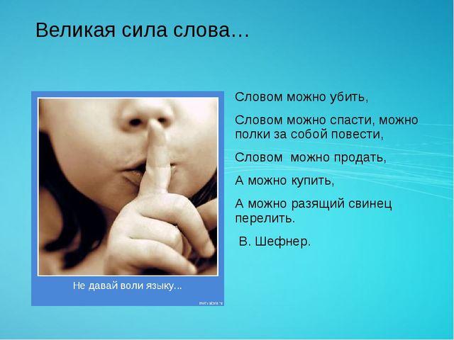 Великая сила слова… Словом можно убить, Словом можно спасти, можно полки за с...