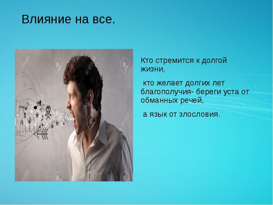 Влияние на все. Кто стремится к долгой жизни, кто желает долгих лет благополу...