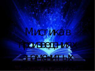 Мистика в произведениях знаменитых русских писателей