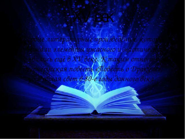 XV век Первые литературные произведения, которые содержали элементы ужасного...