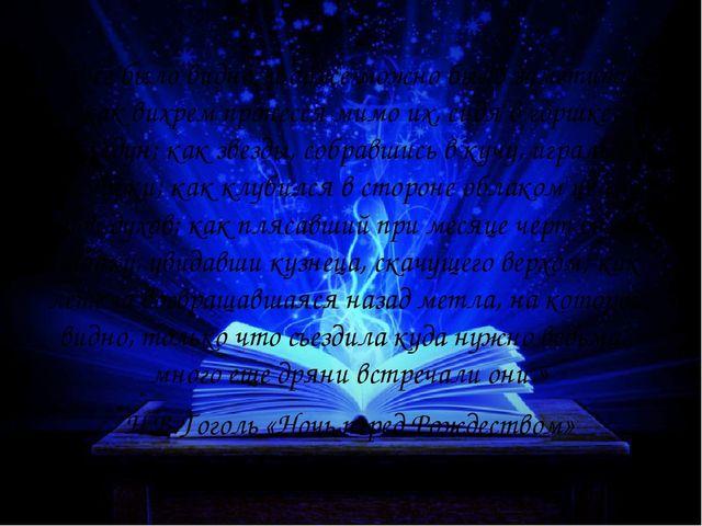 «Все было видно, и даже можно было заметить, как вихрем пронесся мимо их, сид...