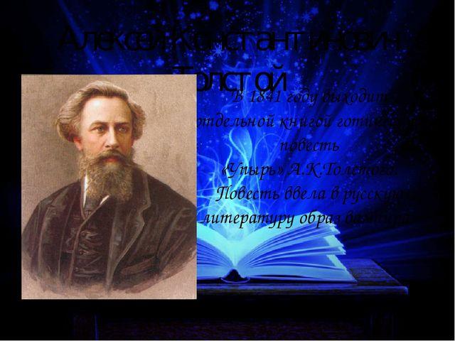 Алексей Константинович Толстой В1841 годувыходит отдельной книгой готическа...