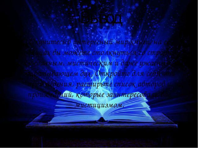 Вывод Окунитесь в интересный мир книги, на её страницах вы можете столкнуться...