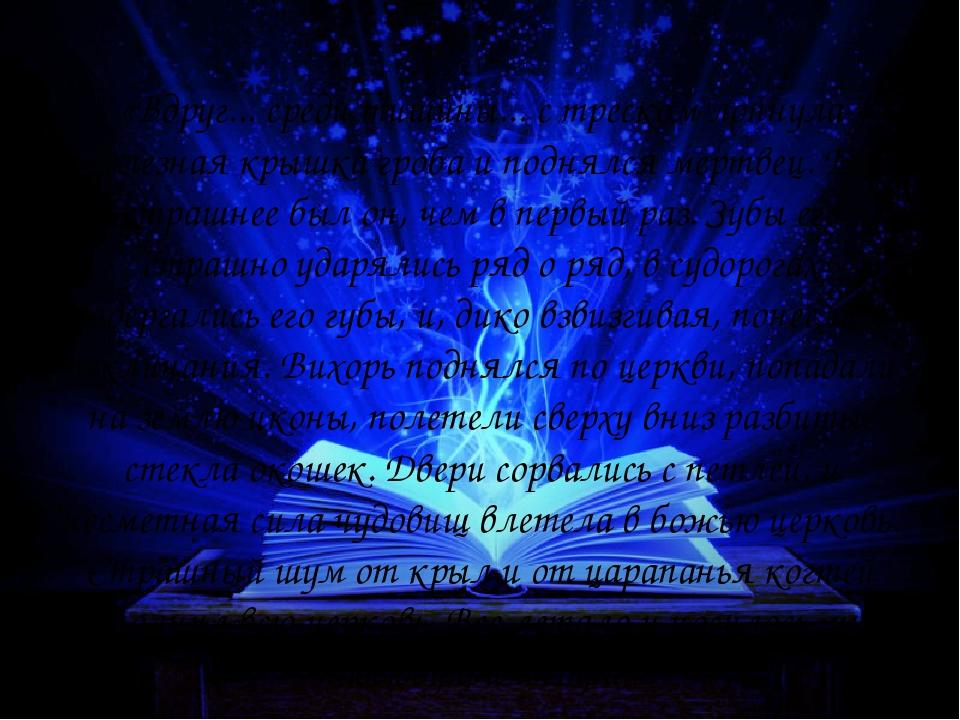 «Вдруг... среди тишины... с треском лопнула железная крышка гроба и поднялся...