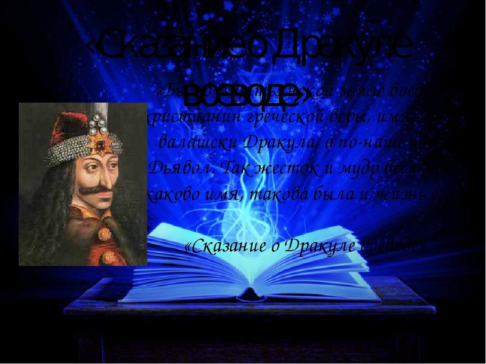 «Сказание о Дракуле воеводе» «Был в Мунтьянской земле воевода, христианин гре...