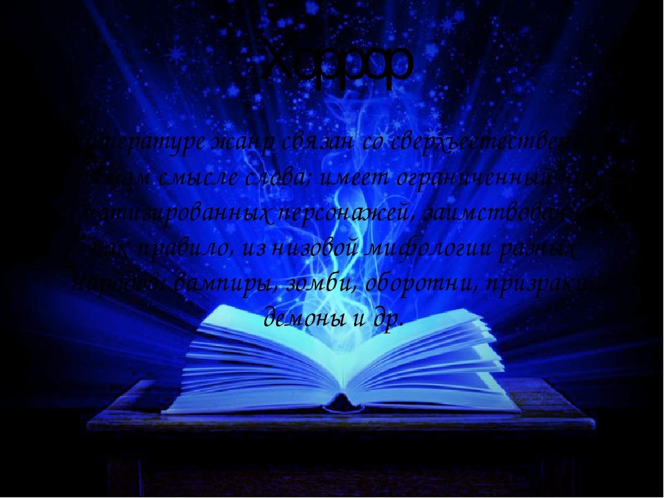 Хоррор В литературе жанр связан со сверхъестественным в прямом смысле слова;...
