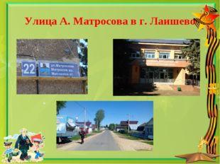 Улица А. Матросова в г. Лаишево