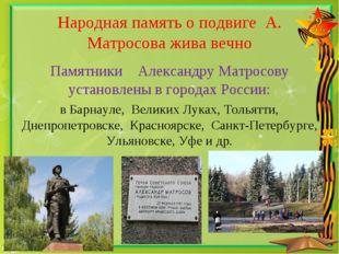 Народная память о подвиге А. Матросова жива вечно Памятники Александру Матрос