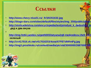 Ссылки http://www.chevy-niva51.ru/_fr/3/6351632.jpg http://blago-daru.com/sit