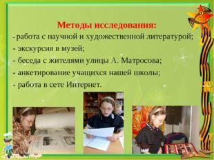 Методы исследования: - работа с научной и художественной литературой; - экск