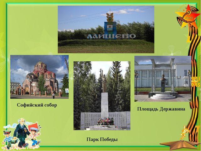 Парк Победы Софийский собор Площадь Державина