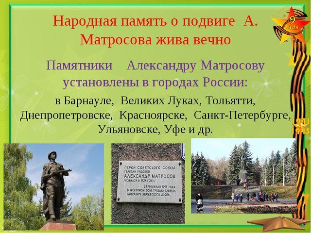Народная память о подвиге А. Матросова жива вечно Памятники Александру Матрос...