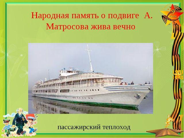 Народная память о подвиге А. Матросова жива вечно пассажирский теплоход