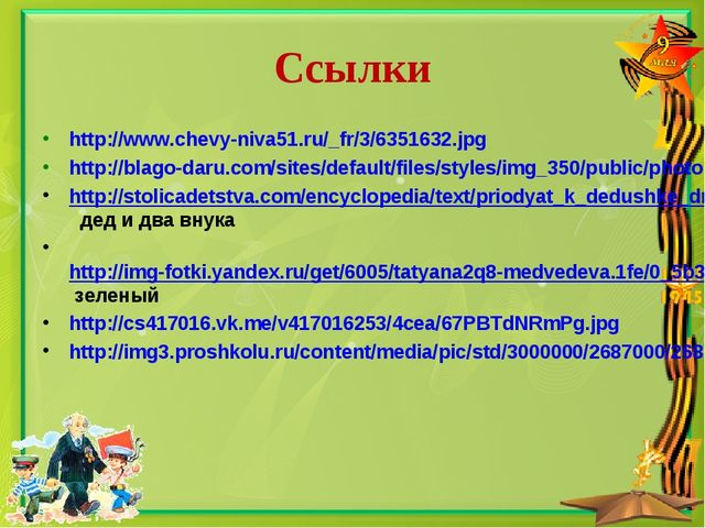 Ссылки http://www.chevy-niva51.ru/_fr/3/6351632.jpg http://blago-daru.com/sit...