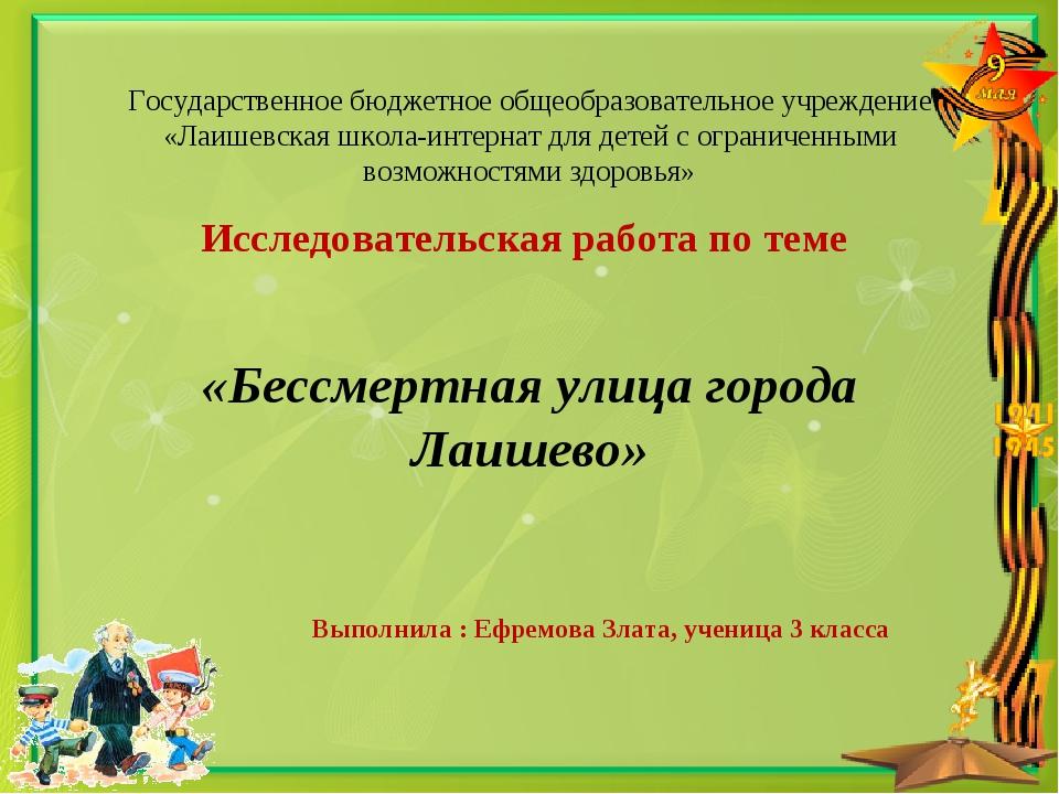 Государственное бюджетное общеобразовательное учреждение «Лаишевская школа-ин...