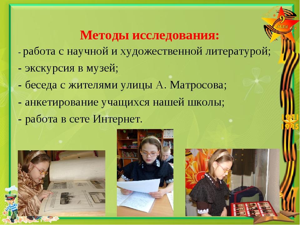 Методы исследования: - работа с научной и художественной литературой; - экск...