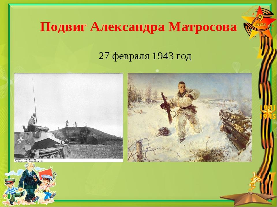 Подвиг Александра Матросова 27 февраля 1943 год