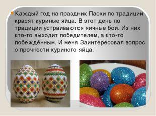 Каждый год на праздник Пасхи по традиции красят куриные яйца. В этот день по