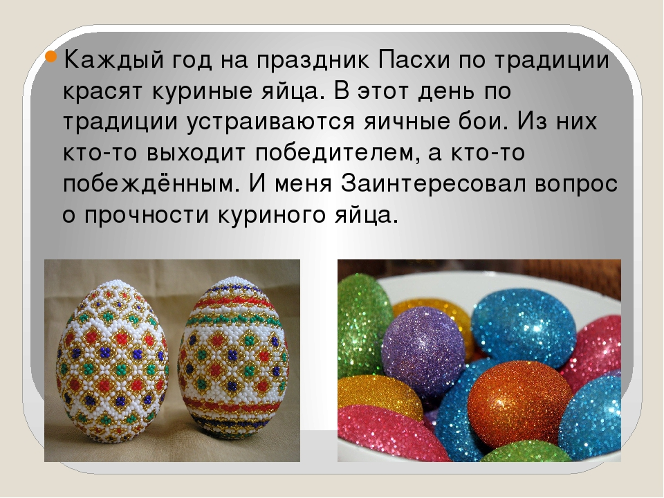 Каждый год на праздник Пасхи по традиции красят куриные яйца. В этот день по...