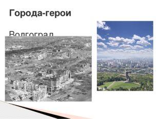 Города-герои Волгоград
