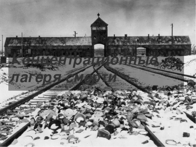Концентрационные лагеря смерти