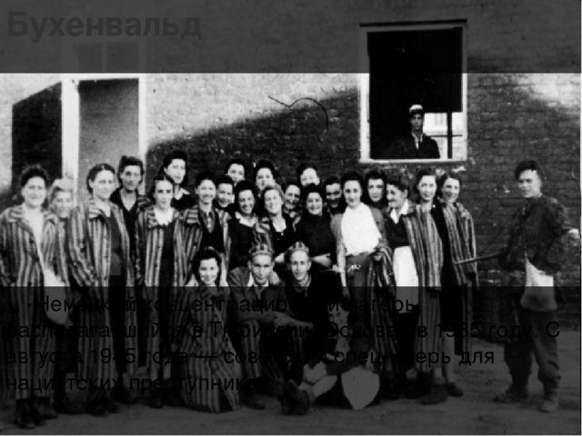 Бухенвальд Немецкий концентрационный лагерь, располагавшийся в Тюрингии. Осн...