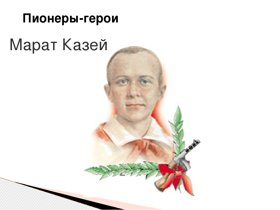 Марат Казей Пионеры-герои