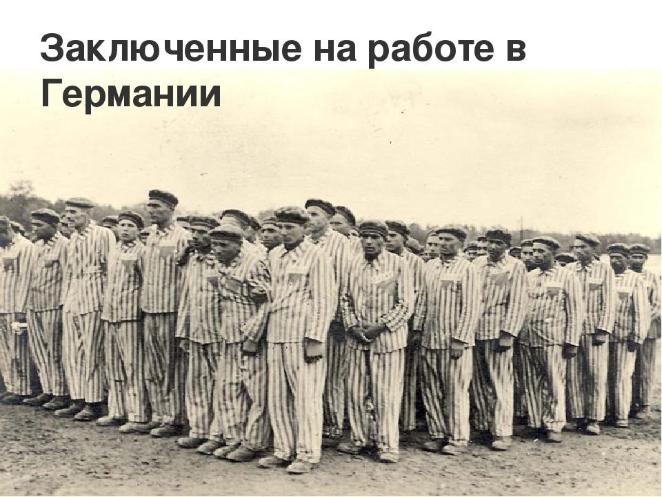 Заключенные на работе в Германии