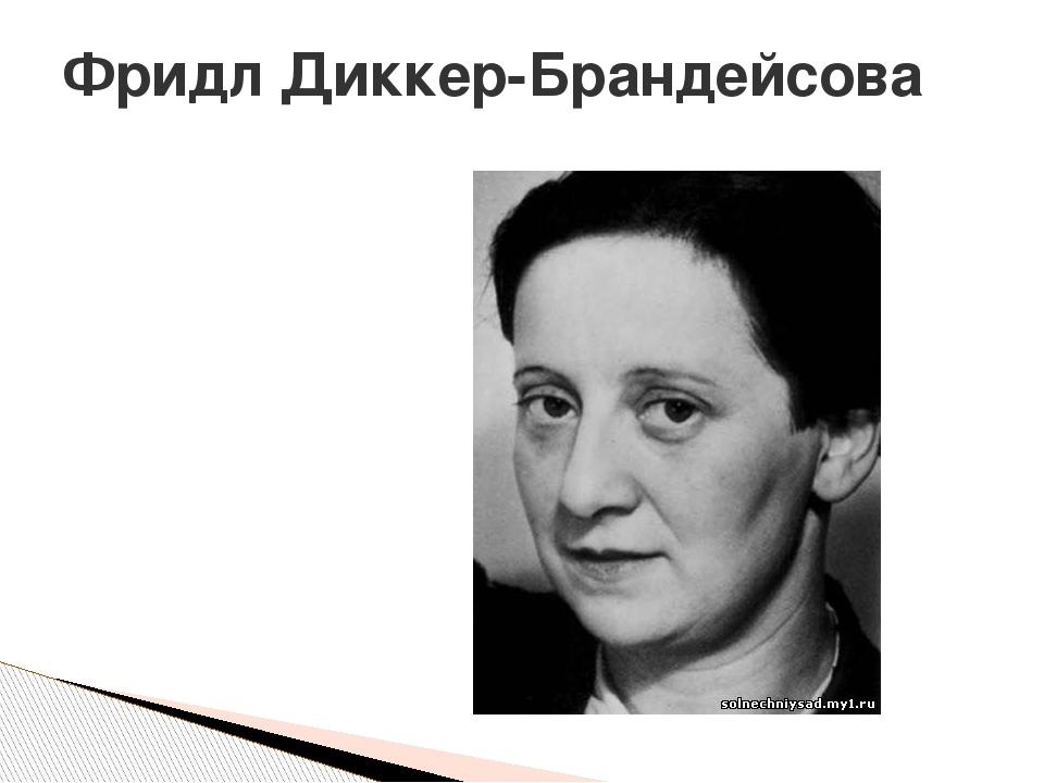 Фридл Диккер-Брандейсова