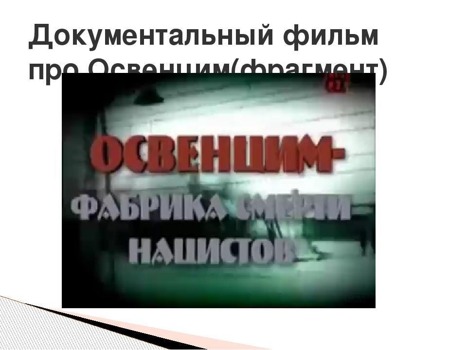 Документальный фильм про Освенцим(фрагмент)
