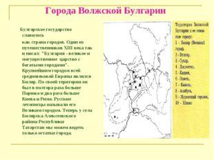 Города Волжской Булгарии Булгарское государство славилось как страна городов.