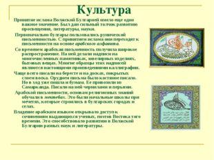 Культура Принятие ислама Волжской Булгарией имело еще одно важное значение. Б