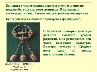 Большим художественным вкусом отмечены многие изделия булгарских ремесленнико
