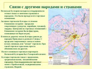 Связи с другими народами и странами Волжская Булгария наладила и поддерживала