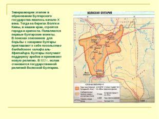 Завершающим этапом в образовании Булгарского государства явилось начало X ве
