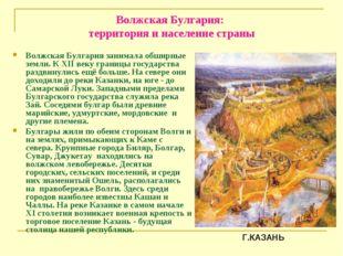 Волжская Булгария: территория и население страны Волжская Булгария занимала о