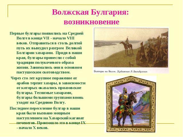 Волжская Булгария: возникновение Первые булгары появились на Средней Волге в...